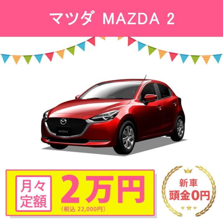 マツダ MAZDA2