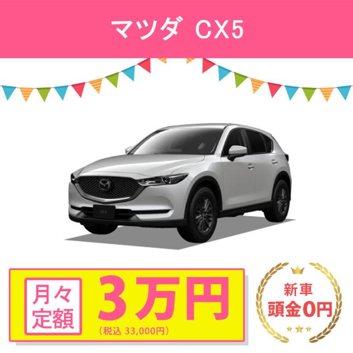 マツダ CX5